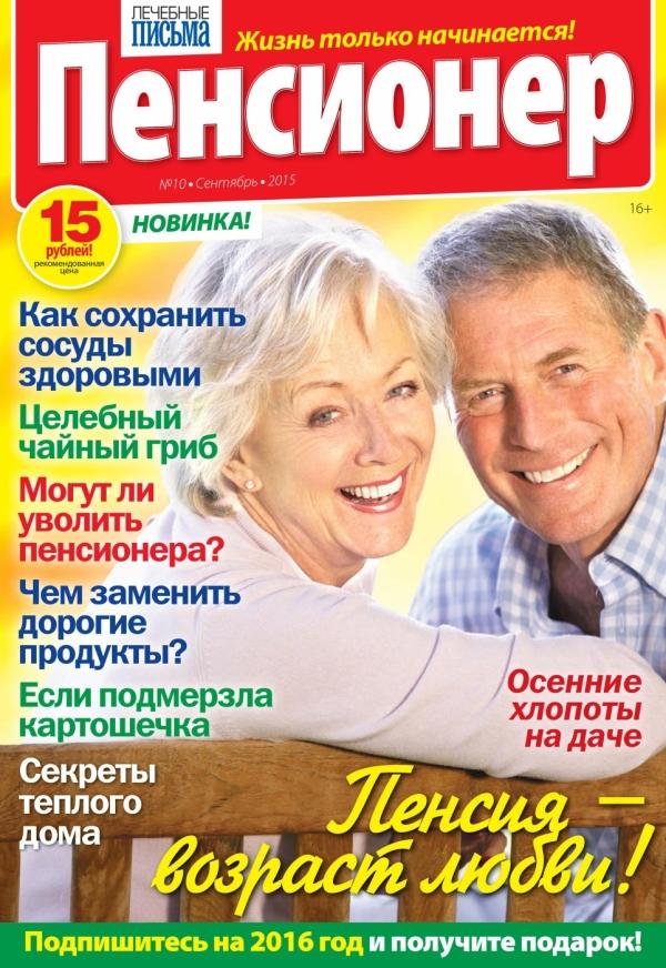Повысят ли пенсии работающим пенсионерам в 2016 году в украине